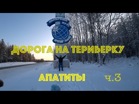 Путь до Териберки, дорога | от Медвежьегорска до Апати́т | Полярный круг в Карелии