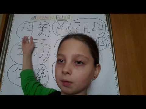 Китайские символы