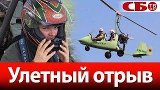 """Как отрывались белорусы на """"У-летном фесте"""""""