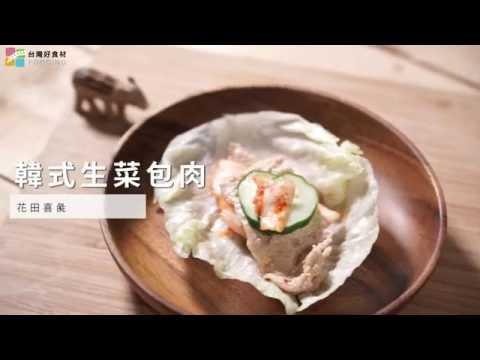 【花田喜彘】韓式生菜包肉
