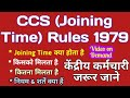 Joining Time Rules 1979 for Central Government Employees #CCS (Joining Time) Rules 1979