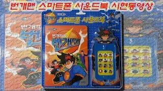 번개맨 스마트폰 사운드북 장난감 시현동영상(Lightning man smartphone sound book toy vision video)