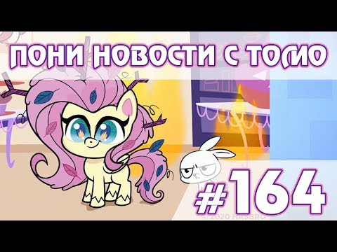 Pony Life не хотят выпускать? - Новости My Little Pony - выпуск 164
