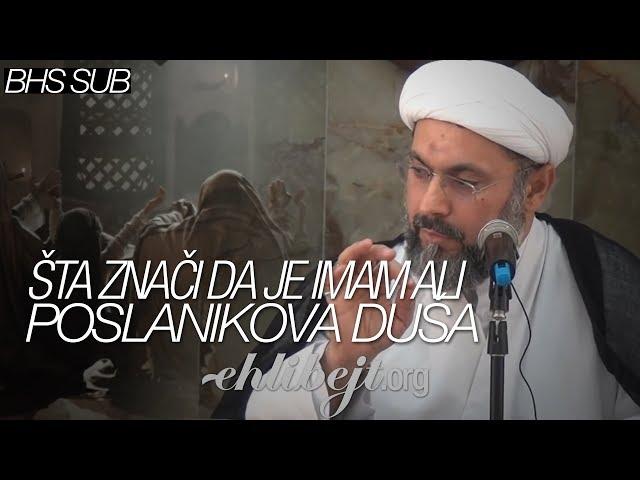 Šta znači da je Imam Ali Poslanikova duša (šejh Abdullah Dashti) الامام علي هو نفس النبي