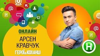 Онлайн-встреча с экс-участником шоу «Герої&Коханці» Арсеном Кравчуком, 11 декабря, 17:00
