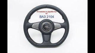 #4 ВАЗ 2104. Установка и доработка руля Sport-Extreme. Рассуждения и впечатления
