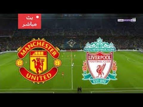 مشاهدة مباراة ليفربول ومانشستر يونايتد بث مباشر بتاريخ 19 ...