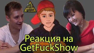 Реакция Молодежи на GetFuckShow Serj Shadow