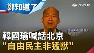 記者會給承諾!? 韓國瑜喊話北京