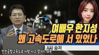 776회. 배우 한지성은 왜 고속도로 2차로에 차를 세우고 밖에 나와 있었을까?  경찰 수사의 방향은?