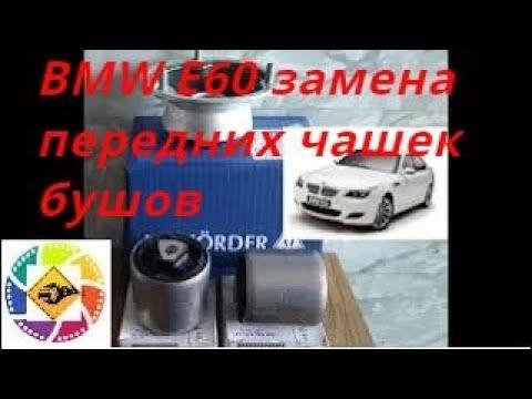 BMW E60 замена передних амортизаторов,чашек,сайлент блоков и верхних  рычагов, резинов стабилизатора