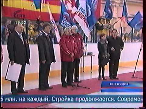 Челябинская область Ледовый ФОК Снежинск 2008