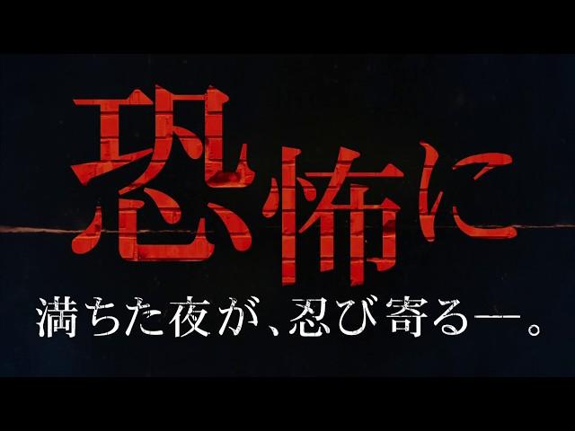 映画『ハロウィーン』予告編
