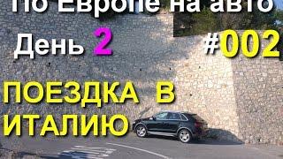 Поездка в Италию. Франция 2016, #02.  По Европе на авто,  #europebycar(Поездка в Италию из Франции. Ментон - Вентимилья. 06.07.2016 https://youtu.be/nK8mAeeztgA Это видео из серии о самостоятельно..., 2016-07-31T11:00:03.000Z)