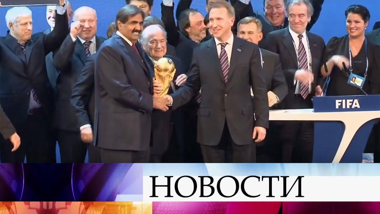 Когда Россия Получила Право На Проведение Чемпионата Мира По Футболу