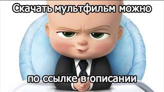 Скачать мультфильм Босс Молокосос