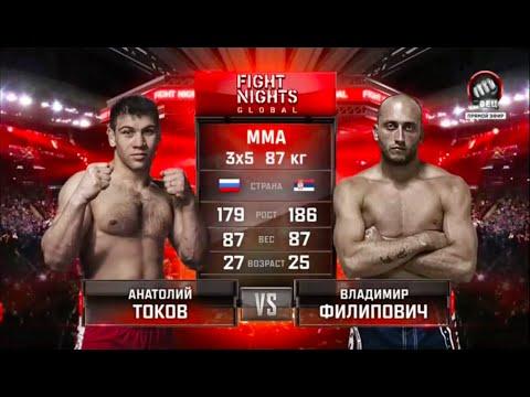Анатолий Токов vs. Владимир Филипович / Anatoly Tokov vs. Vladimir Filipovic