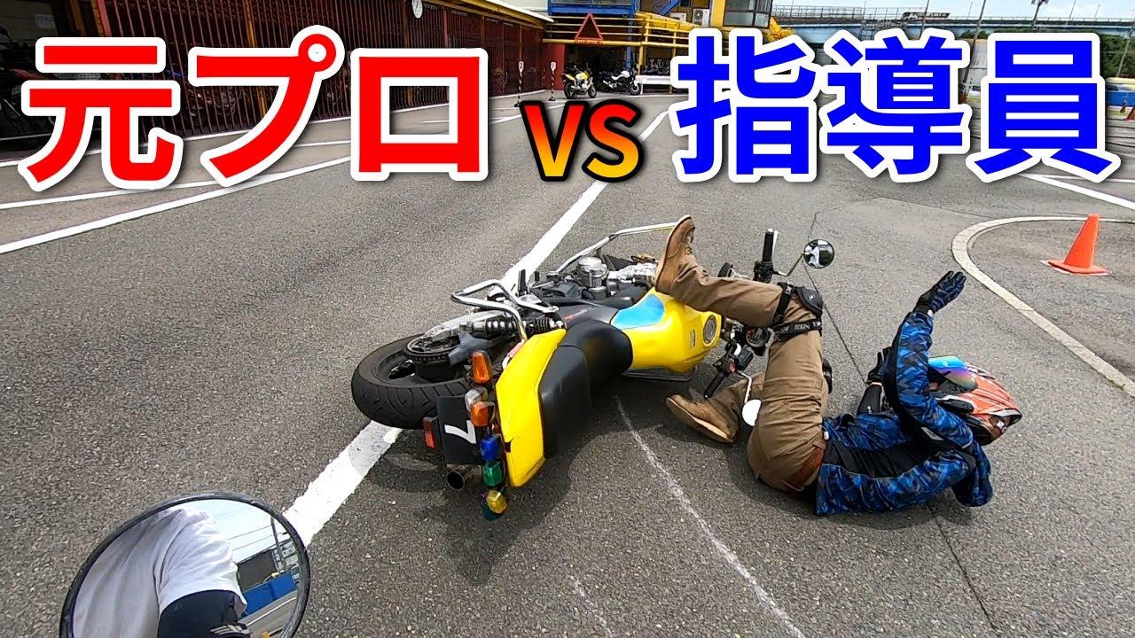 元プロライダーVS教習指導員【バイク】