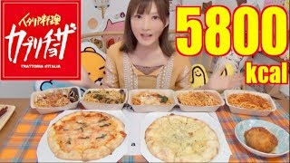 【MUKBANG】 5 Kinds OF Italian Capricciosa Pasta & 2 Pizza + Rice Croquette! About 5800kcal[Click CC]