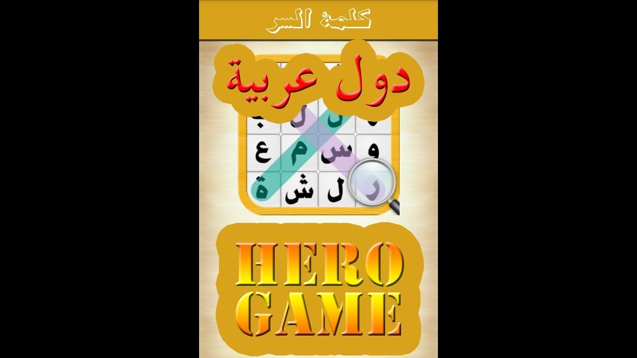012 دول عربية كلمة السر هى دولة عربية مكونة من 6 حروف