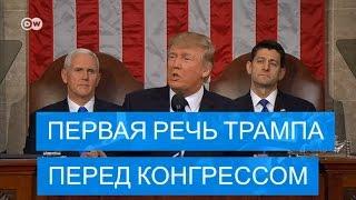 Первая речь Трампа в Конгрессе   лозунги старые, тон новый