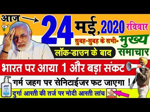Today Breaking News ! आज 24 मई 2020 के मुख्य समाचार, PM Modi News, GST, Sbi, Petrol, Gas, Jio