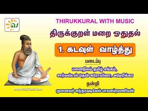 திருக்குறள் மறை ஓதல்: 1கடவுள் வாழ்த்துKadavul VazhthuThirukkural with Music