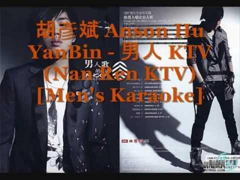 男人 KTV (Nan Ren KTV) [Men's Karaoke] Pinyin and English Sub - 胡彥斌 (Anson Hu)