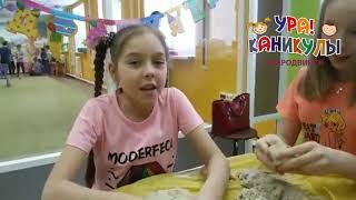 Отзывы детей о проекте «Ура! Каникулы!»