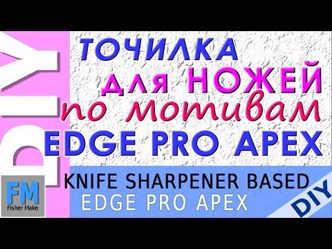 видео: Самоделки. Точилка для ножей по мотивам edge pro apex