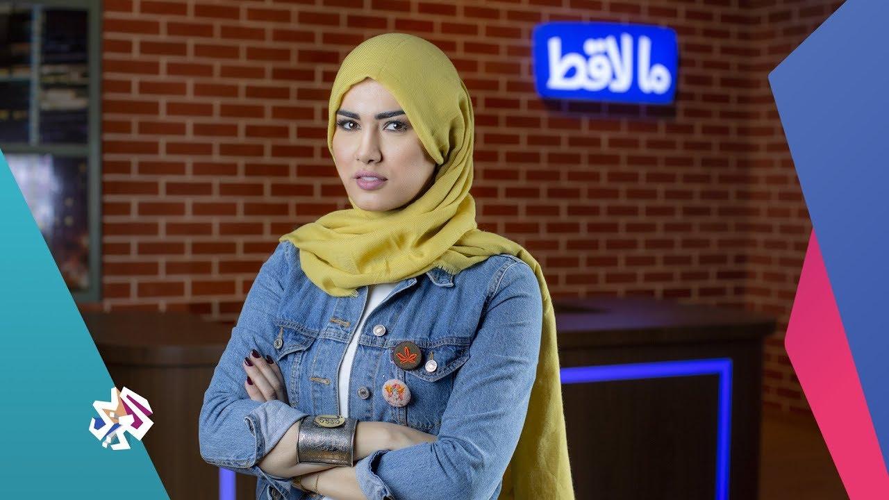 """ما لاقط│الحلقة السادسة والعشرون│ كلن يعني """"مش كلهن"""" ... وعاش الزعيم العربي"""