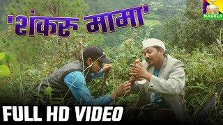New Latest Garhwali full HD Song | SHANKRU MAMA | Chandan Rawat,Sanjay Bhandari | Nagela Music