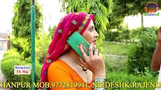 तेरा चक्कर म यार बुरी सुसराल सु हेगी    Full HD 4K    MeenaWati Song Singer Mukesh Neta