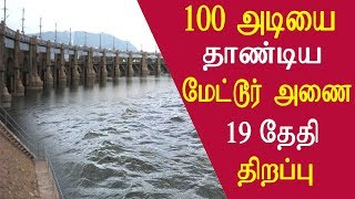 tamil news mettur dam capacity reached over 100-ft mark today  tamil news live  redpix