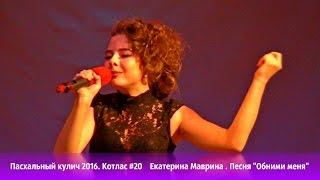 Пасхальный кулич 2016. Котлас. #20 Екатерина Маврина поет песню