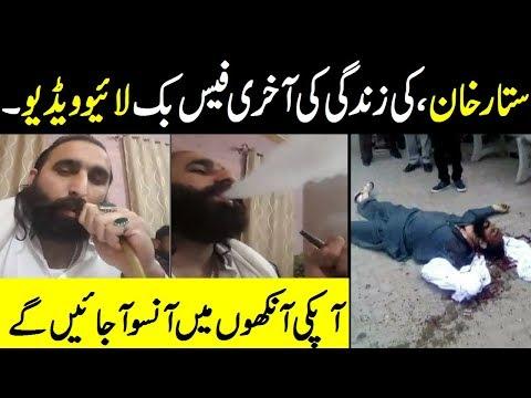 Sattar Khan Lala last Facebook Live Video - Sattar khan 786 - king khan 333