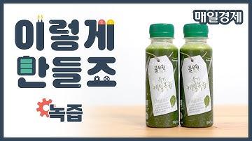 [이렇게 만들죠] 녹즙(풀무원)   How to make Korean Green Juice(Pulmuone)