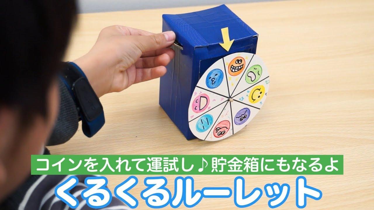 9670f80a5b 夏休みの工作で作りたい貯金箱の簡単アイデア11選!仕掛けに一工夫を! | 暮らし~の[クラシーノ]