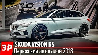 Концепт Skoda Vision RS 2018