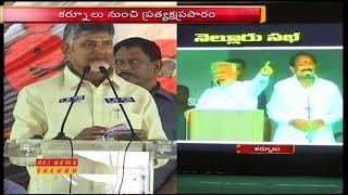 Chandrababu Naidu Reminds PM Modi Promises during Election Campaign in Tirupati