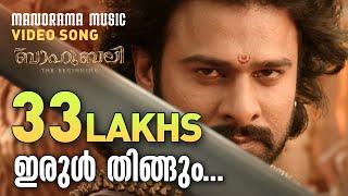 Video Irul Thingum Vaanil - Full song from Baahubali Malayalam download MP3, 3GP, MP4, WEBM, AVI, FLV April 2018