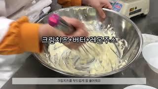 [제과제빵] 치즈 케이…