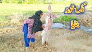 Eid-ul-Ahda Py Bakra Kud banaye Aur khal ohtari