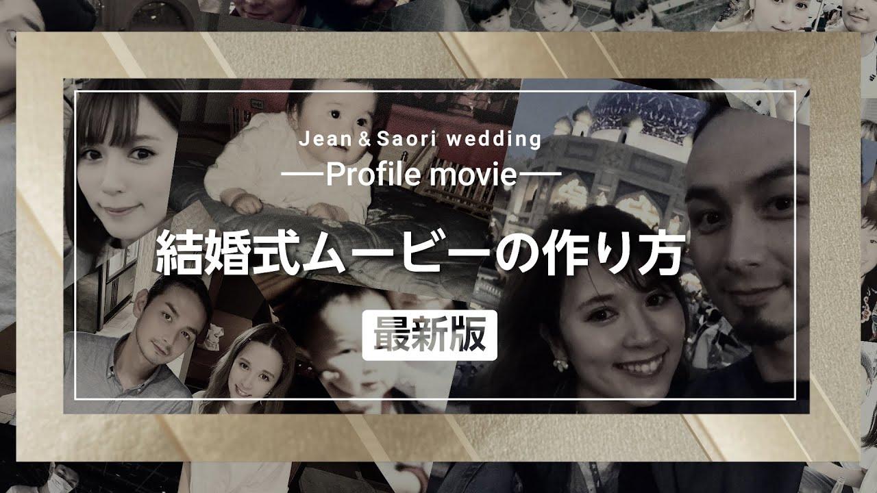 【2020年最新版】自作 結婚式プロフィールムービーの作り方~テンプレートで簡単にクオリティ高い動画~