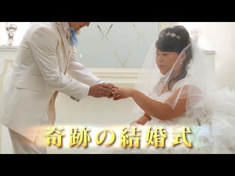 映画 「8年越しの花嫁 奇跡の実話」実話特別映像