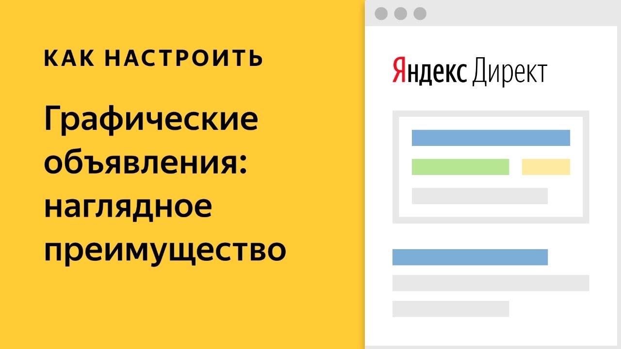 Секреты контекстной рекламы в яндекс директ