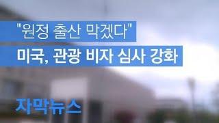 [자막뉴스] 미국, 관광 비자 심사 강화…원정 출산 제…