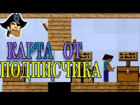 КАРТА ОТ ПОДПИСЧИКА  Paper Minecraft 2D развлекательное видео для детей