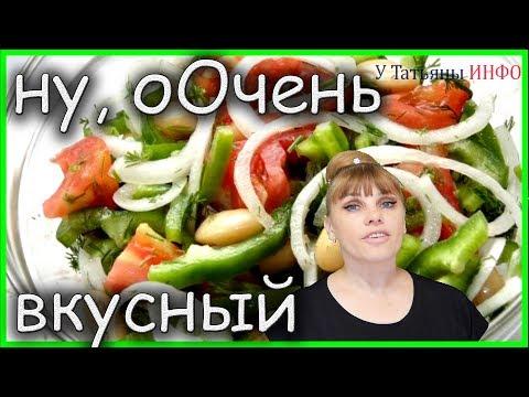 Самый Вкусный Салат!!! Салат из консервированной фасоли!!!