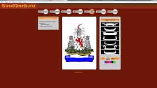 Бесплатная гербовая эмблема (видеоруководство)